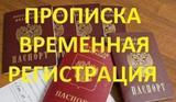 Временная регистрация в Сочи
